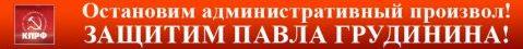 КПРФ Нефтеюганск